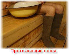 Холодный протекающий пол в бане. Фото.