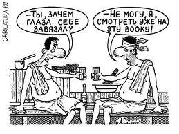 Новые анекдоты про баню. Фото