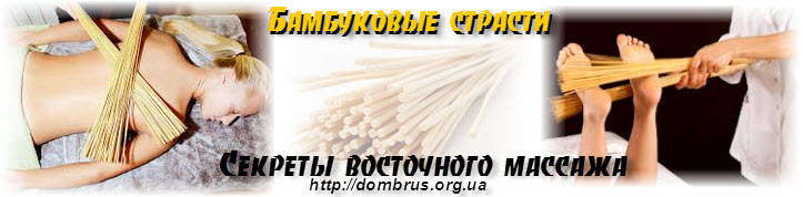 Свойства бамбукового массажа