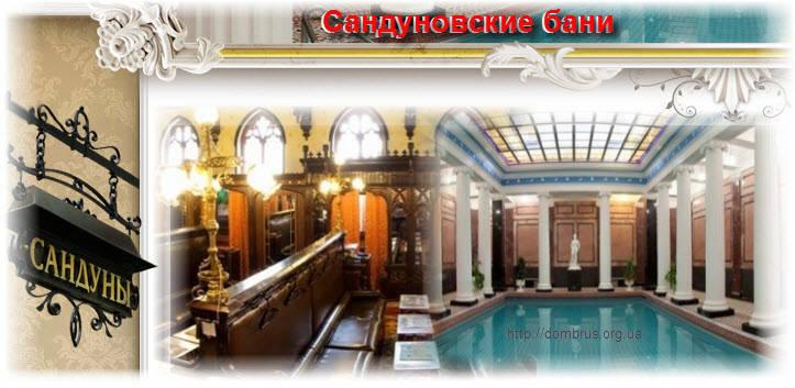Всемирно известные бани Сандуны. Россия. Фото