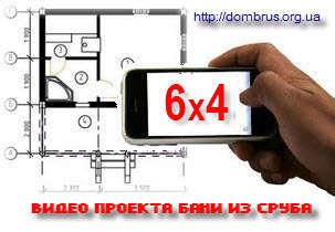 Сруб бани 6х4 проект и видео