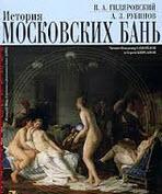 История бани. Гиляровский