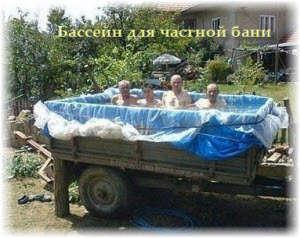 Необычный бассейн для бани и сауны. Фото