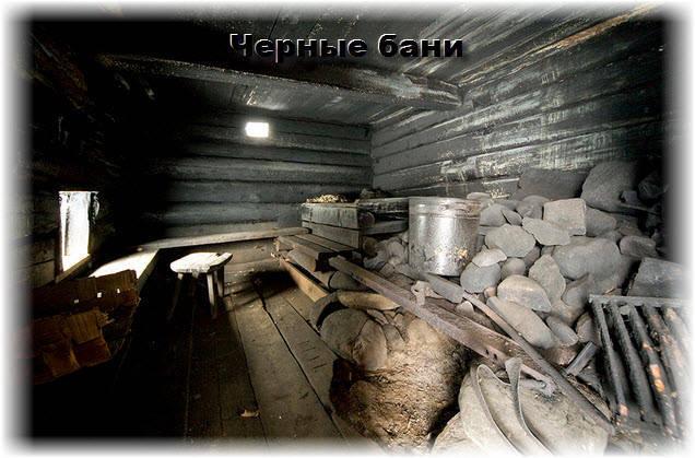 Черная баня в старину. Фото