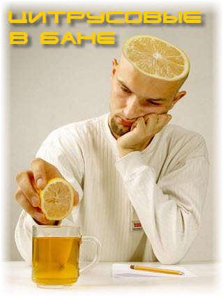 Масло цитрусовых в бане и сауне