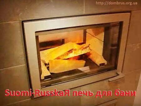 Финские печи для русской бани