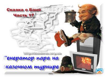 Скоростной парообразователь печей для русской бани. Фото