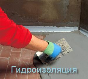 Гидроизоляция полов в бане и сауне