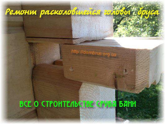 Ремонт стен деревянного дома из бруса . Инструкция при расколе оголовка венца