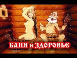 Оздоровление баней и польза бани