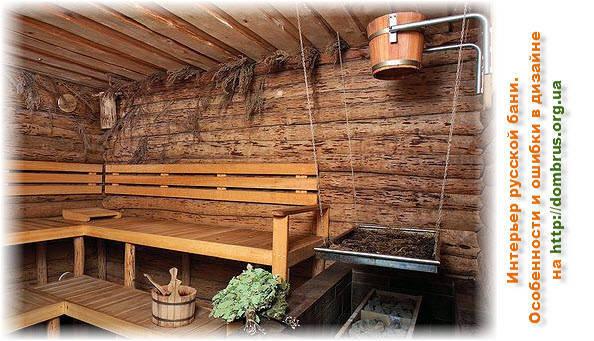 Внутренний интерьер парилки в русской бане. Фото