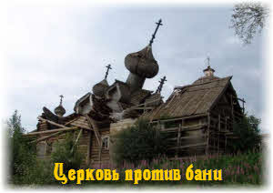 Интересное о банях. Бани и церковь. Истории запрета