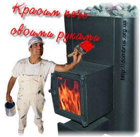Чем покрвсить печь для бани? Фото