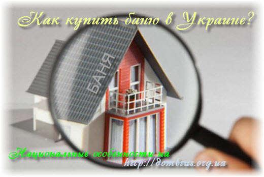 Купить готовую баню из бруса в Украине. Стоимость бани