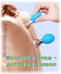 Магнитный массаж банками