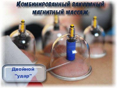 Банки с встроенными магнитами для массажа