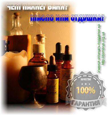 Как отличить подделки эфирного масла ?