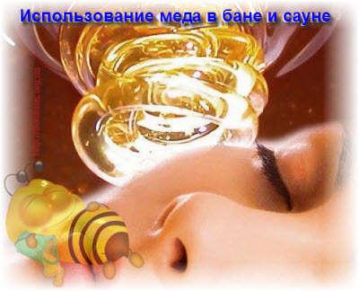 Мед в бане и сауне. Косметические маски из меда
