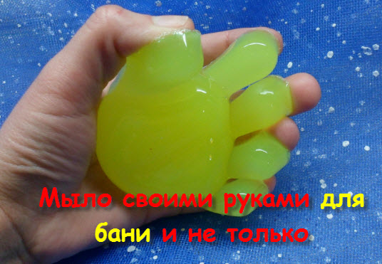 Как сделать мыло своими руками