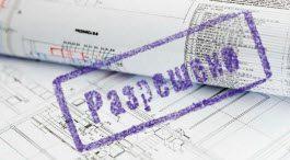 Нужно ли разрешение на строительство бани?