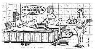 О бане анекдоты