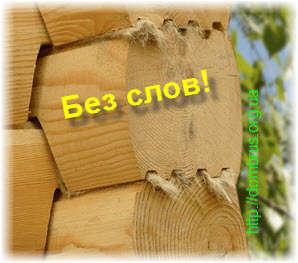 Ошибки строительства сруба и монтажа стен. Фото