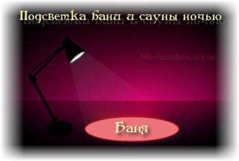 Ночная подсветка сруба бани и сауны. Фото