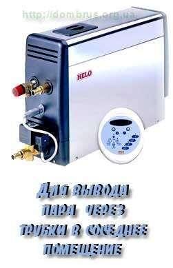 парогенератор для бани  электрический с пультом. выносной