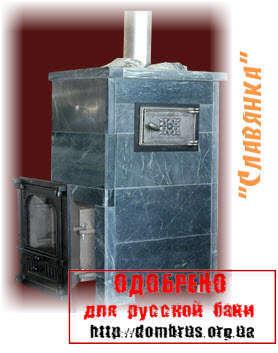 Славянка - печь для бани с чугунной топкой