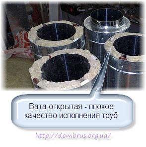 Некачественные дымоходные трубы. Фото