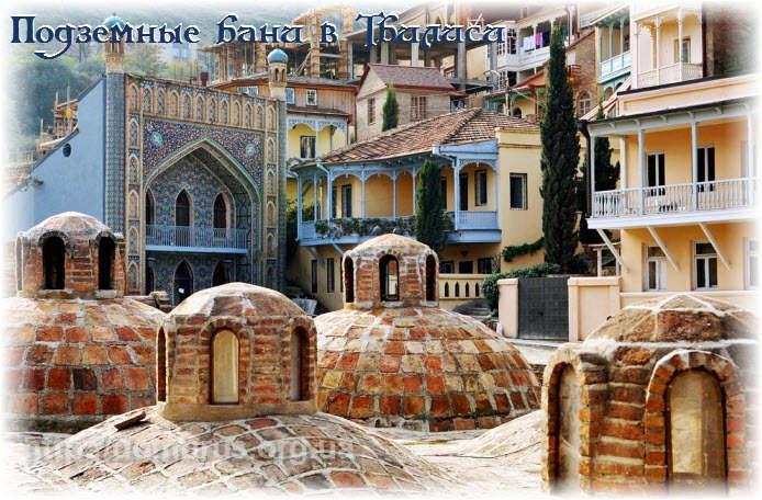 Бани под землей в Тбилиси