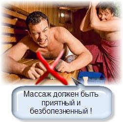 Правила массажа. Фото