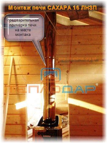 Установка печки для сауны Сахара 16. Фото.