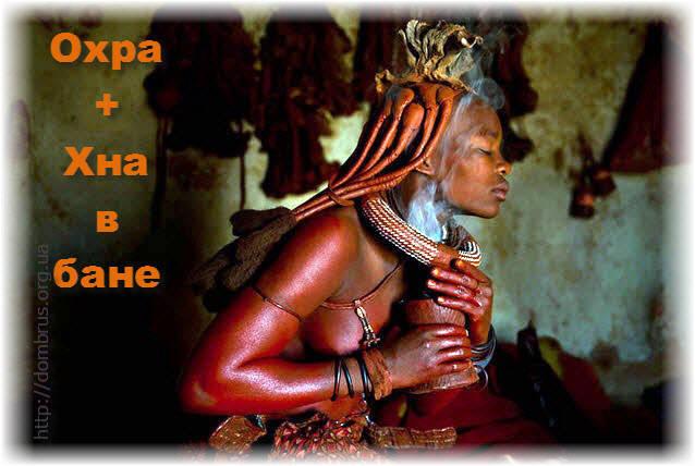Африканская сухая баня с хной и охрой