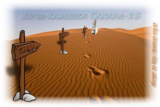 Сахара-16 обзор печи каменки. Фото