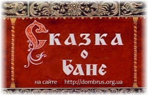 Сказание о русской бане. Печь для бани Теплодар