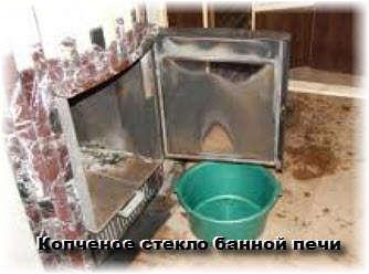 Стекло без сажи. Как избавиться от сажи на стекле  печи для сауны и бани