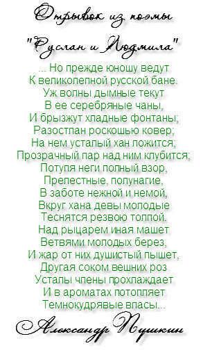 Стихи о бане Пушкина А.С. Руслан и Людмила