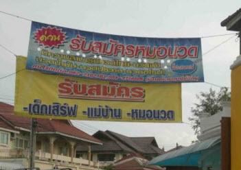 Русская баня в Тайланде