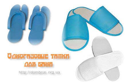 синтетические одноразовые тапочки  для бани