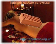 Тайский масаж по-русски