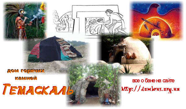 Темаскаль - обрядовіе бани индейских племен. Фото