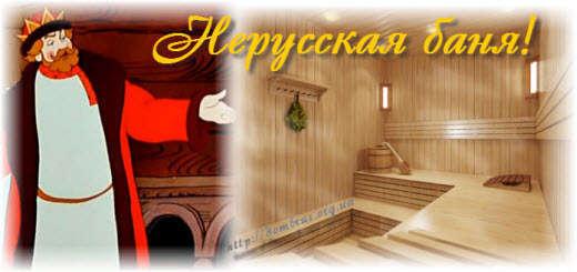 Отделка русской бани внутри.  Разница с сауной. Фото