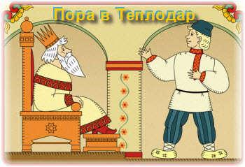 Печи для бани Теплодар и путешествие в сказку