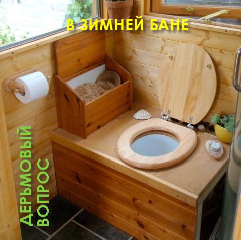 Туалет в бане для использования зимой
