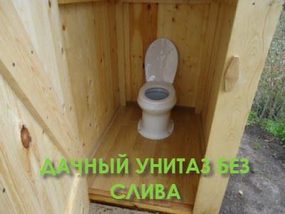 Унитаз для дачного туалета или бани