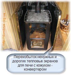 Как установить печь в бане и сауне