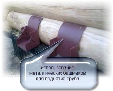 Подготовка к замене первых венцов или обвязки деревянного дома